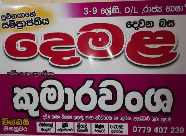2nd-language-tamil-big-1
