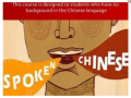 chines-language-course-small-0