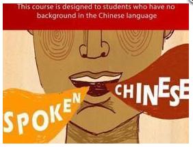 chines-language-course-big-0