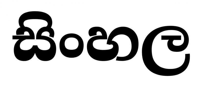 sinhala-language-class-grade-6-13-big-0