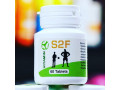 s2f-supplement-small-0