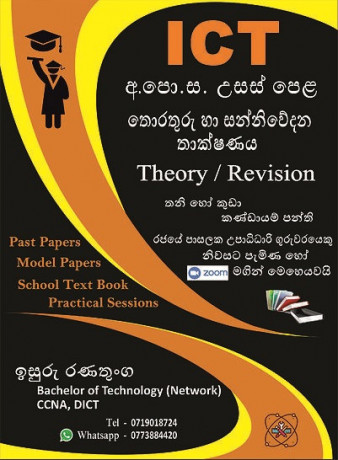 al-ict-theory-revision-grade-12-13-big-0