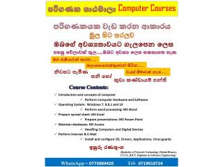 Computer Courses පරිගණක පාඨමාලා