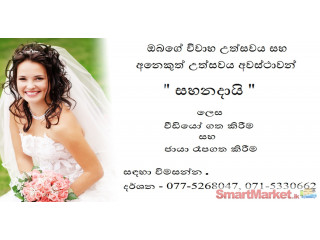Wedding video and photography - For Sale