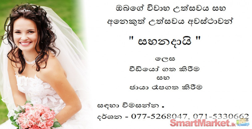 wedding-video-and-photography-for-sale-big-0