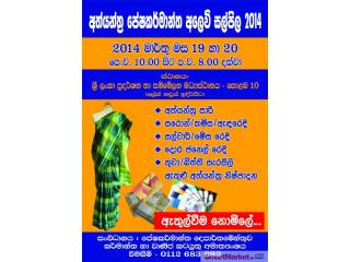 Handloom Textile Trade Fair 2014 - For Sale