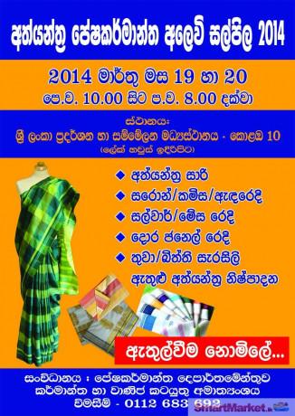 handloom-textile-trade-fair-2014-for-sale-big-0