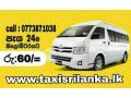 sri-lanka-car-hire-service-kdh-van-hire-service-luxury-bus-for-hire-mini-van-hire-service-small-4