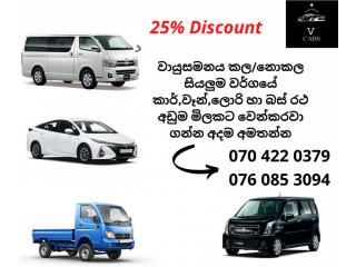 Vavuniya Taxi Service (Vcabs)