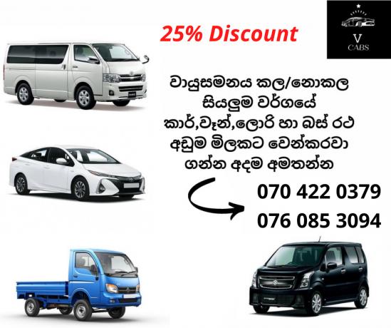 vavuniya-taxi-service-vcabs-big-0